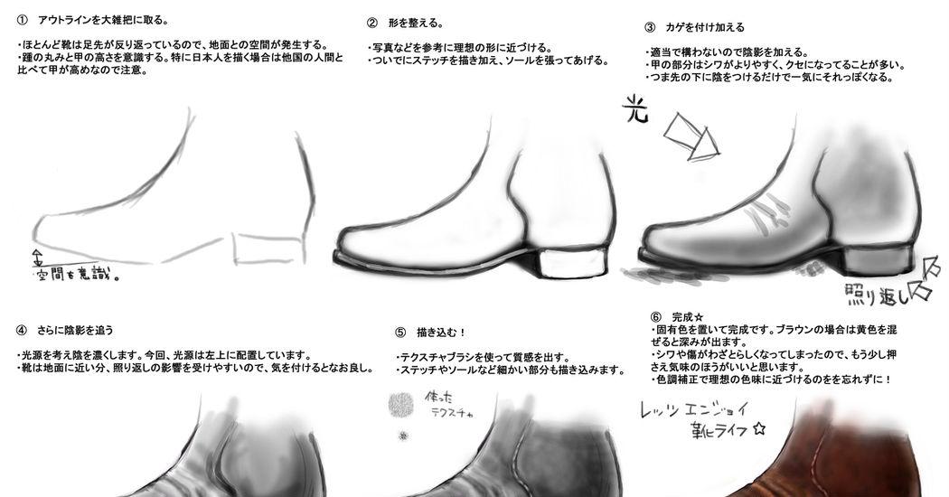靴の描き方・構造を理解する🤗ローファーやスニーカー、ヒールの