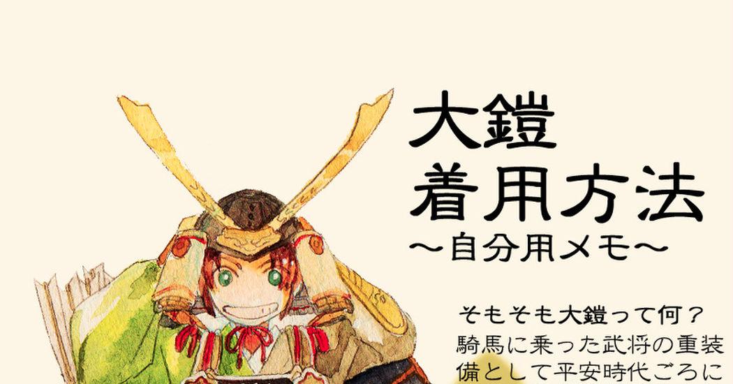 資料日本の甲冑特集構造着方イラストメイキング