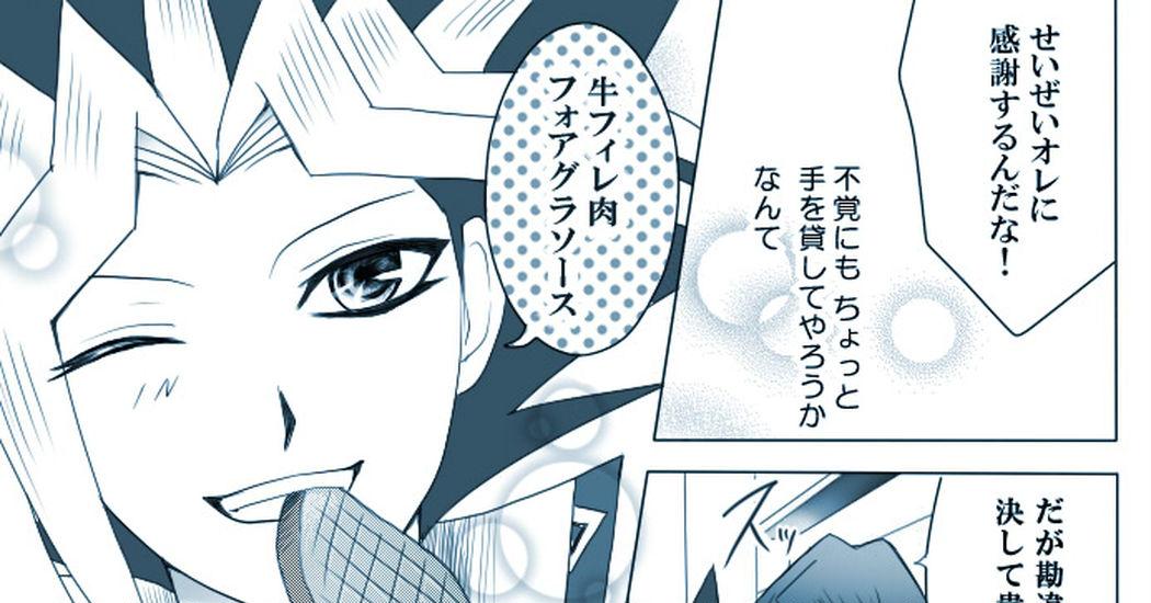 "Reproducing that shocking scene. ""Imo-kenpi"" Parody Illustrations"