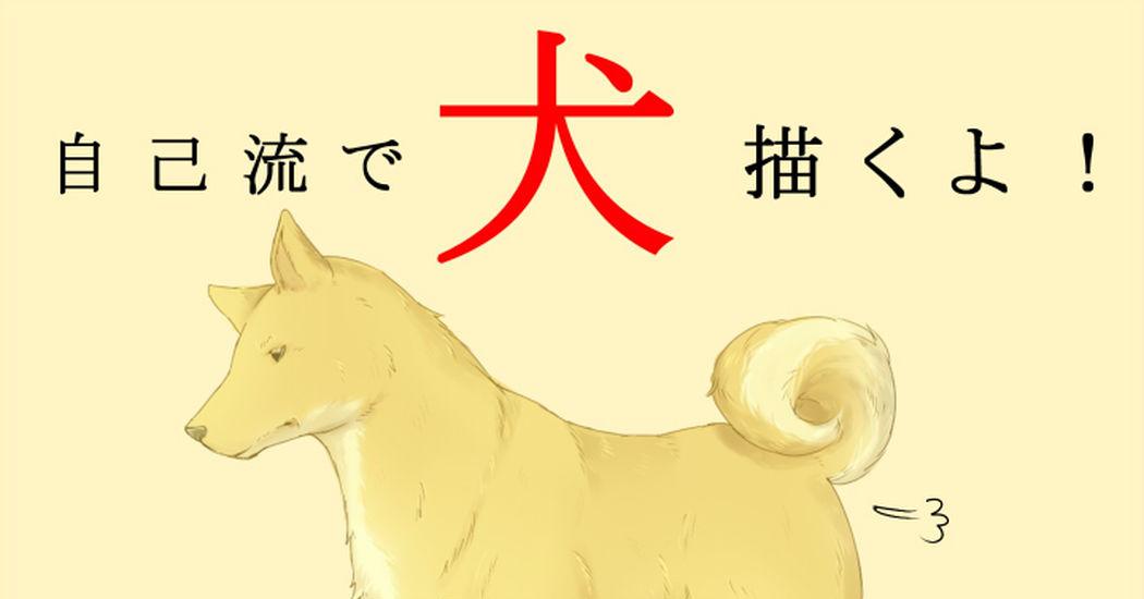 犬いぬの描き方9選メイキング 講座 Pixivision