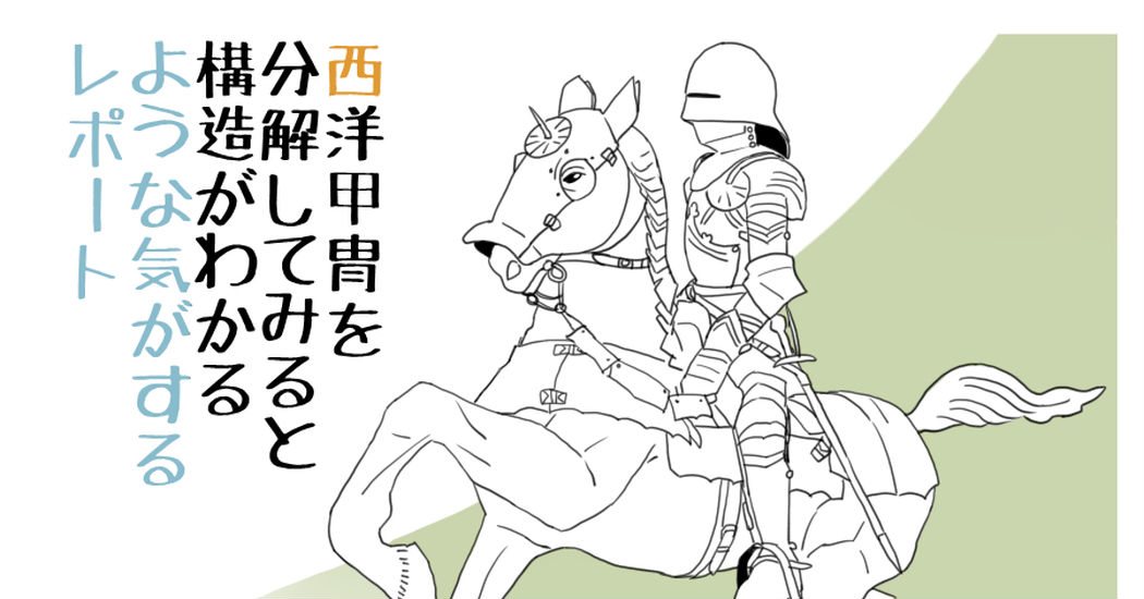 Western Armor!!