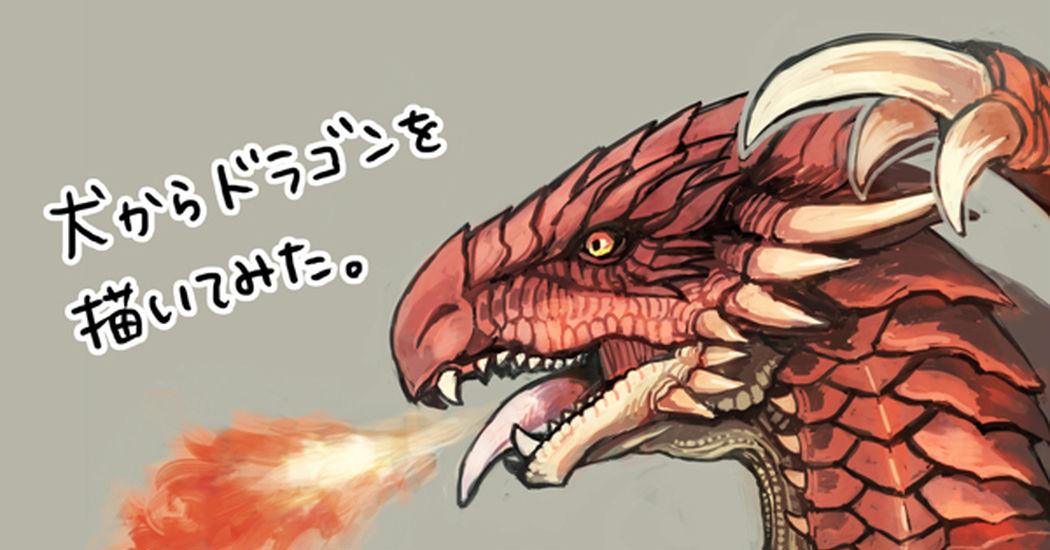 ドラゴンの描き方13選 , かっこいい龍の簡単な書き方講座