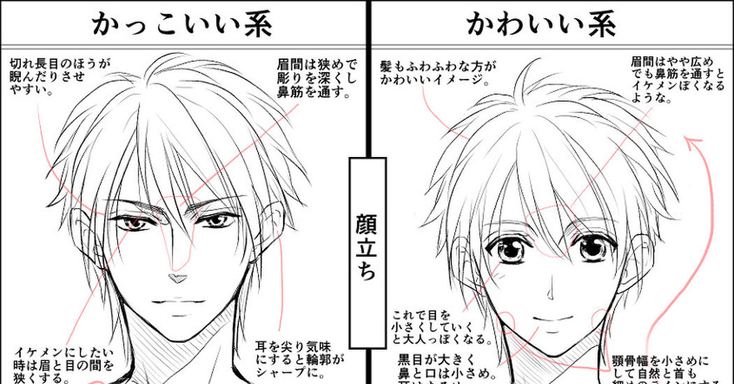 How To Draw Handsome Guys vol.12