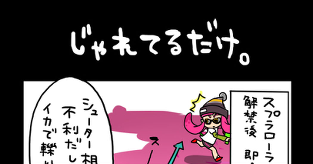 Comics: Things that happen in Splatoon! And Squid Sisters!