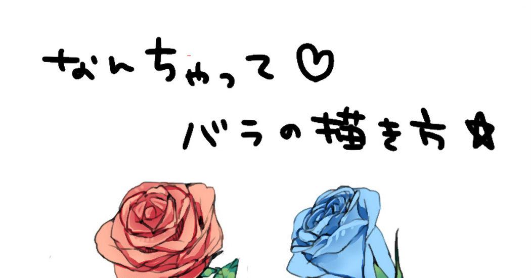 薔薇(バラ)の描き方 , 簡単にバラのイラストをそれっ