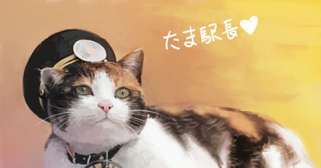 Goodbye, station master Tama