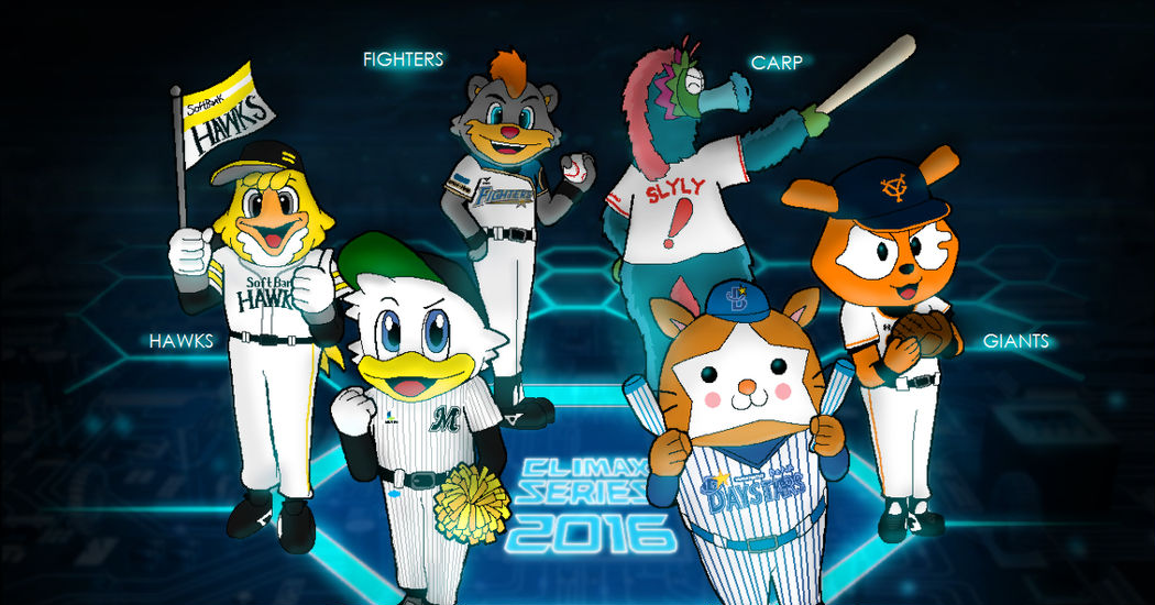 Professional Baseball Team Mascot!
