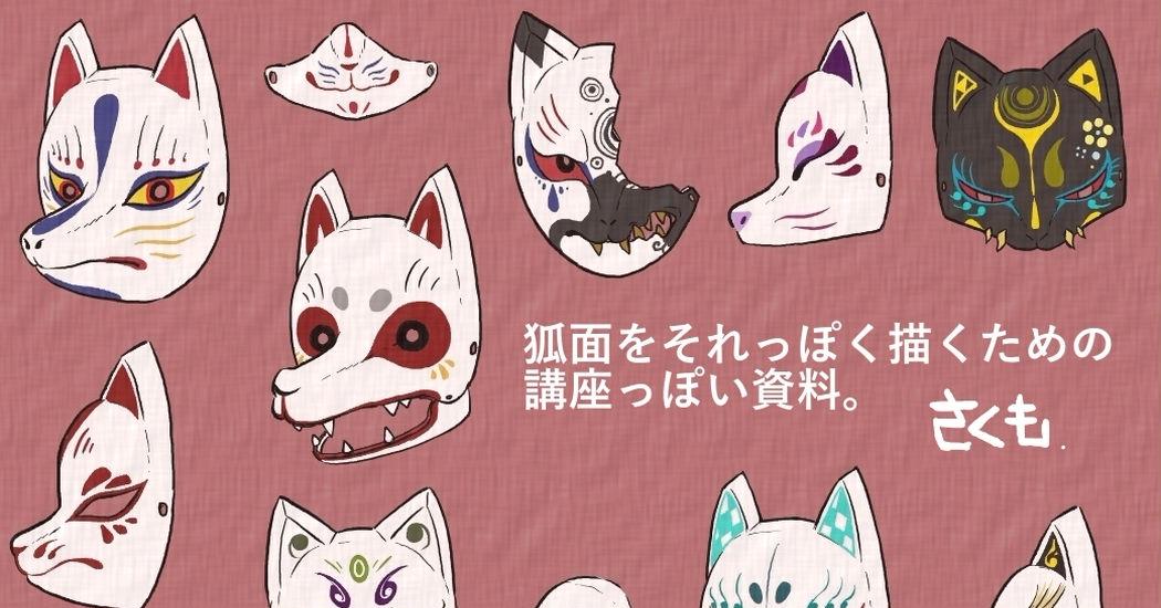 和風モチーフの描き方20選和傘刀狐面や和服を学んで和の世界観を