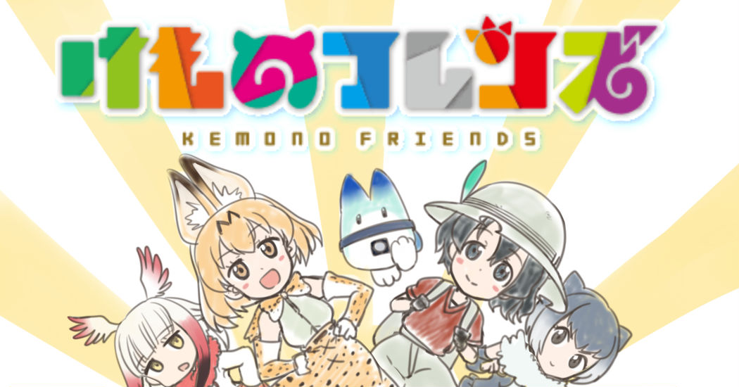 My Friends are Increasing?! Kemono Friends