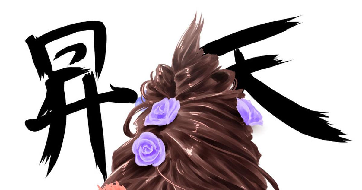 Ascending Pegasus Mix Mori Hair Style