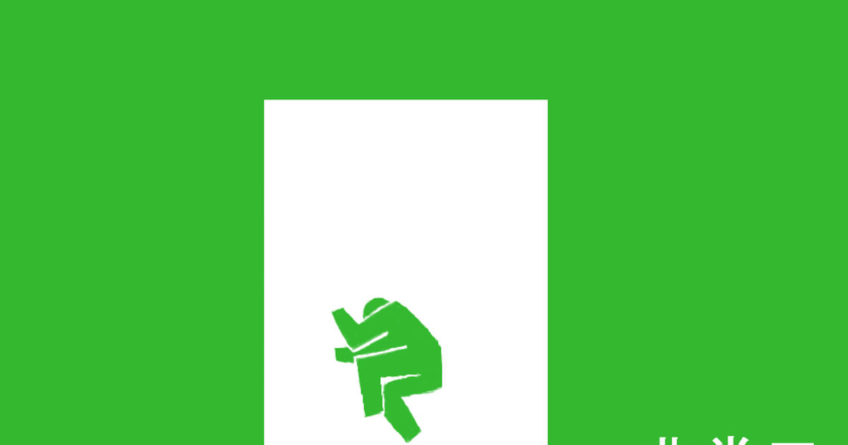 The Guy on the Emergency Exit Sign
