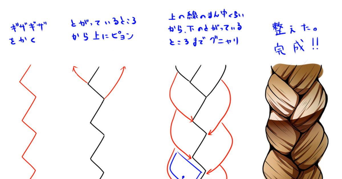 三 つ 編み イラスト 三つ巻き長編み目 編み目記号の編み方 基本のき