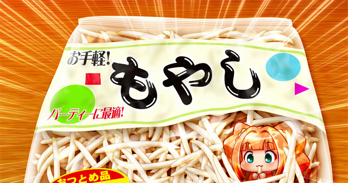 Bean Sprouts!!!