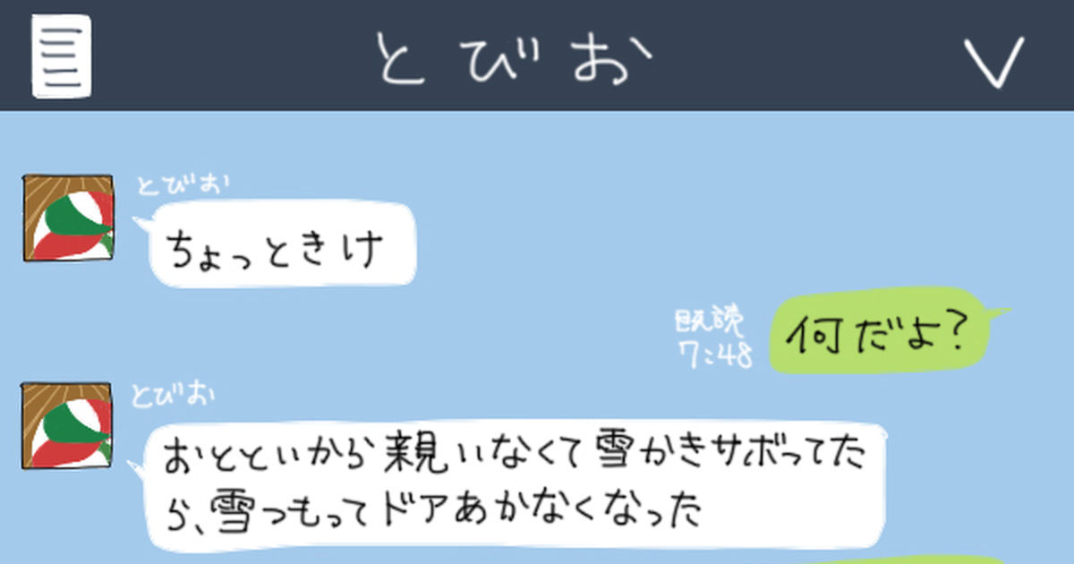Line chat online