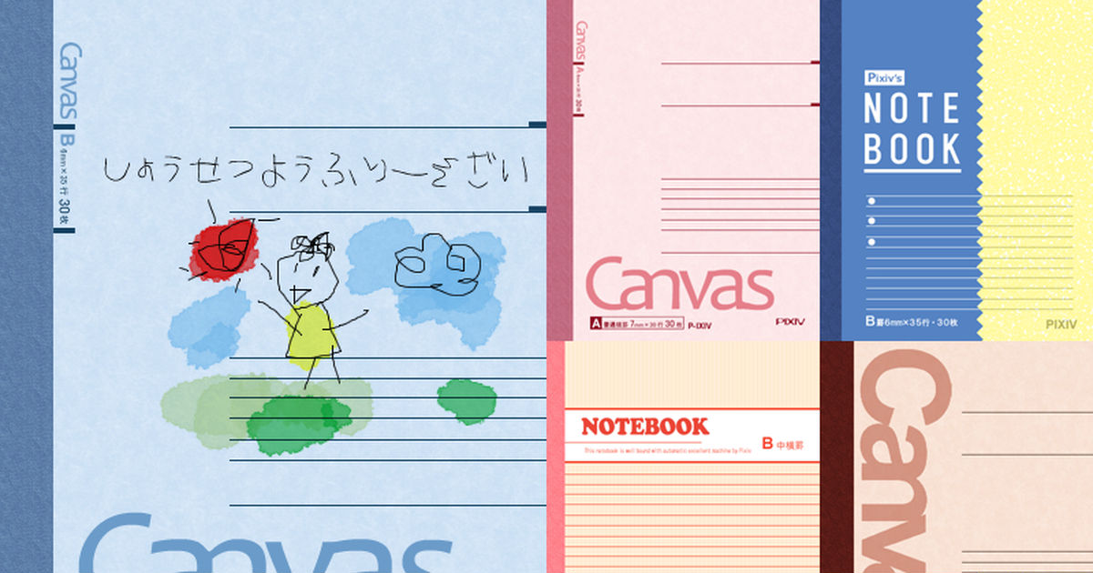 Materials: Notebook-like!