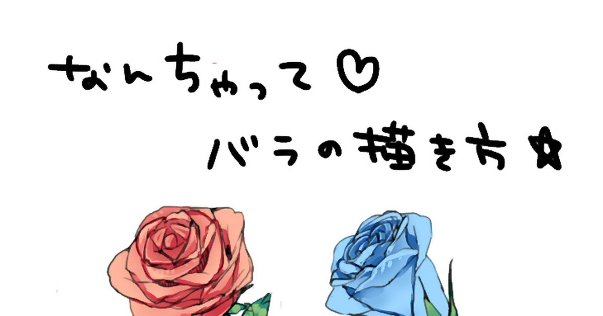 Tutorials on how to draw roses!