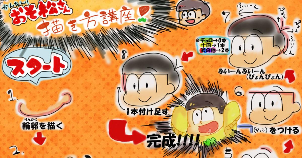 How to Draw: Osomatsu-san!!!