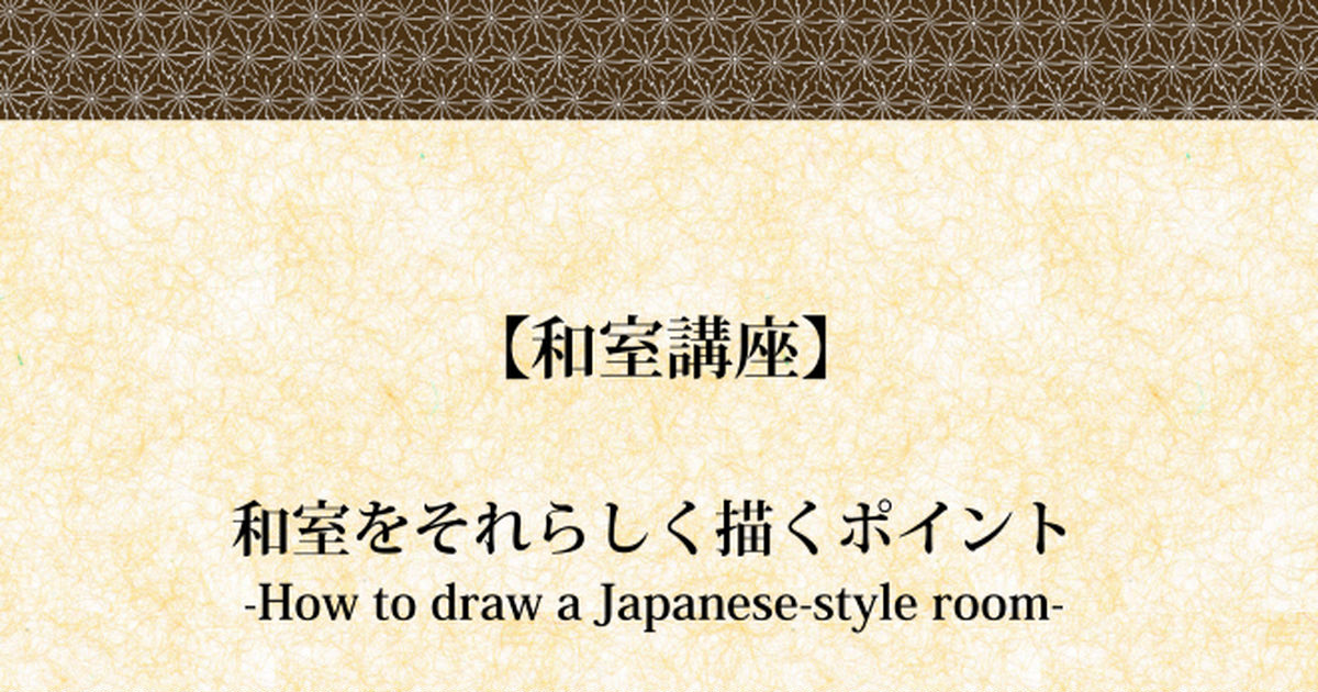 How To Draw Indoors