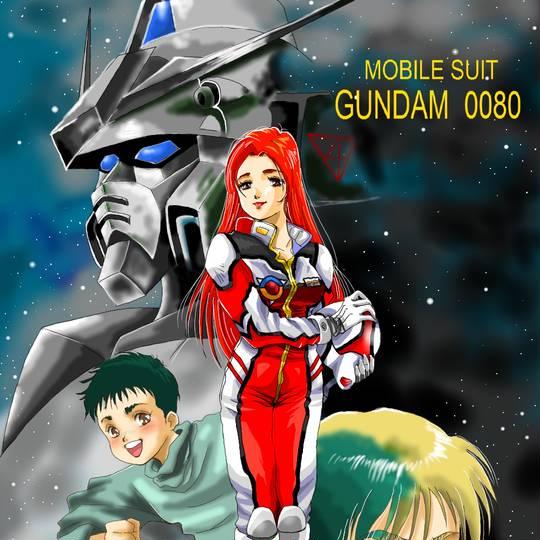 ガンダム 0080