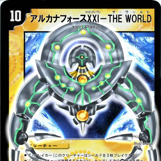World アルカナ フォース xxi the