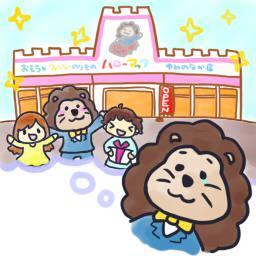 西日本に存在したおもちゃのハローマックの店舗 にしにほんにそんざいしたおもちゃのはろーまっくのてんぽ とは ピクシブ百科事典