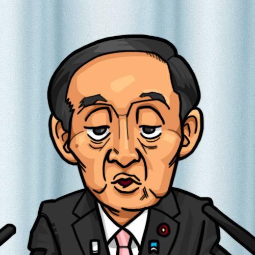 菅義偉 すがよしひでとはピクシブ百科事典