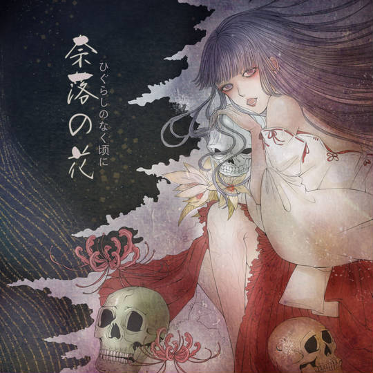 奈落 の 花 マンガ