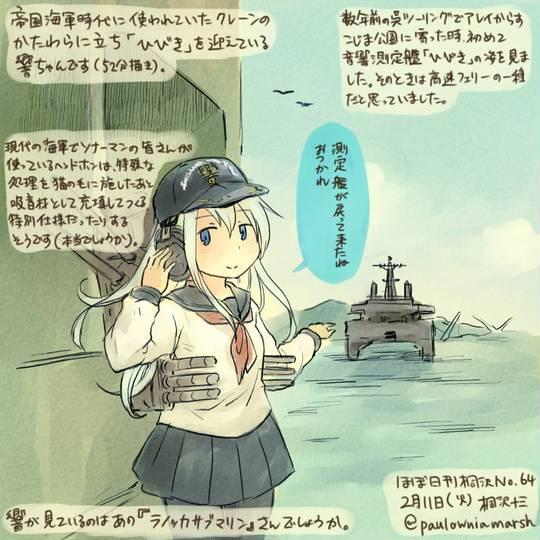 艦 音響 測定
