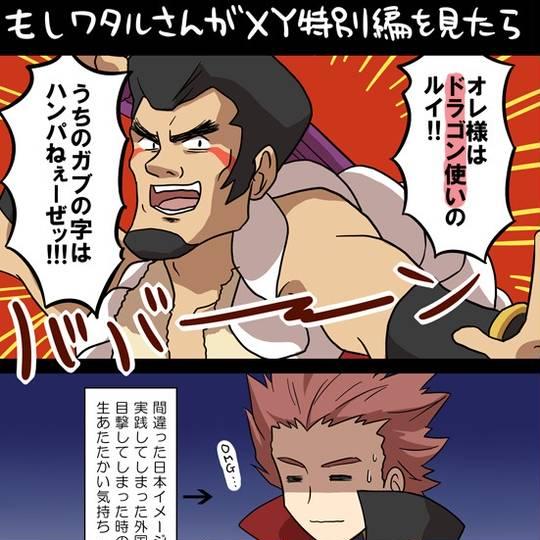 ポケモン xy ドラゴン