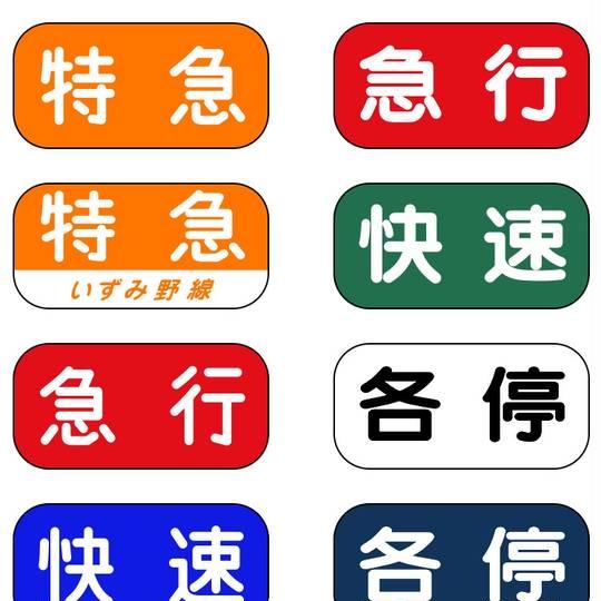 列車種別 (れっしゃしゅべつ)とは【ピクシブ百科事典】