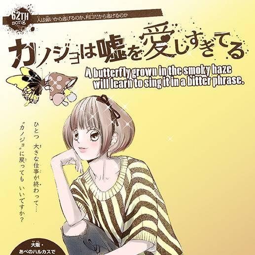 てる 愛し すぎ 彼女 嘘 を は 第72回『カノジョは嘘を愛しすぎてる』吉沢亮:イケメン発掘調査隊 シネマトゥデイ