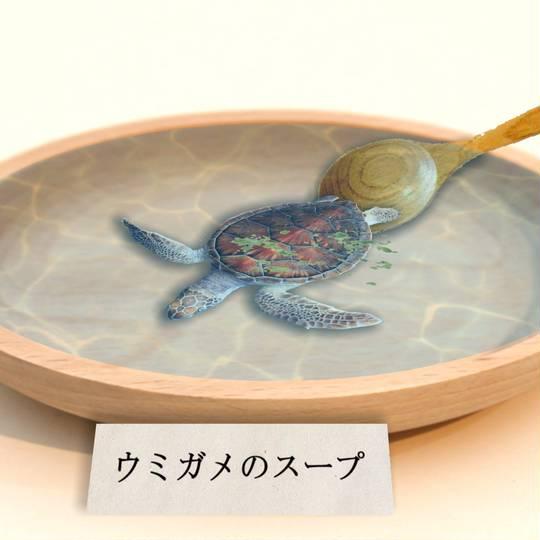ウミガメ の スープ 本家 ウミガメのスープ 本家『ラテシン』