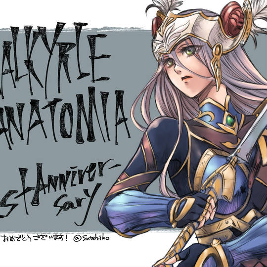 アナトミア ヴァルキリー