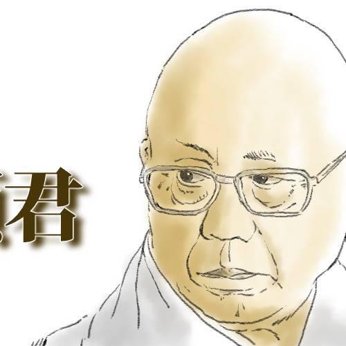 正宗 顕 日蓮 日