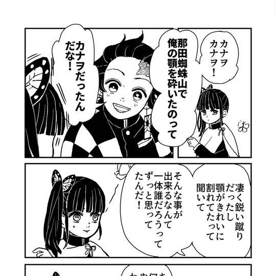 炭治郎 カナヲ 恋