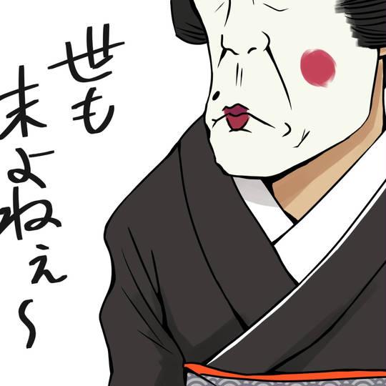 けん 柄本 コント 志村 明 芸者