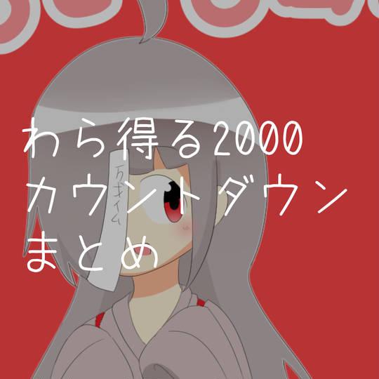 太鼓 の 達人 わら 得る 2000