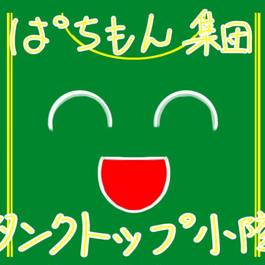 トップ 小隊 遊戯王 タンク