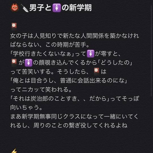 鬼 滅 の 刃 pixiv 夢 小説
