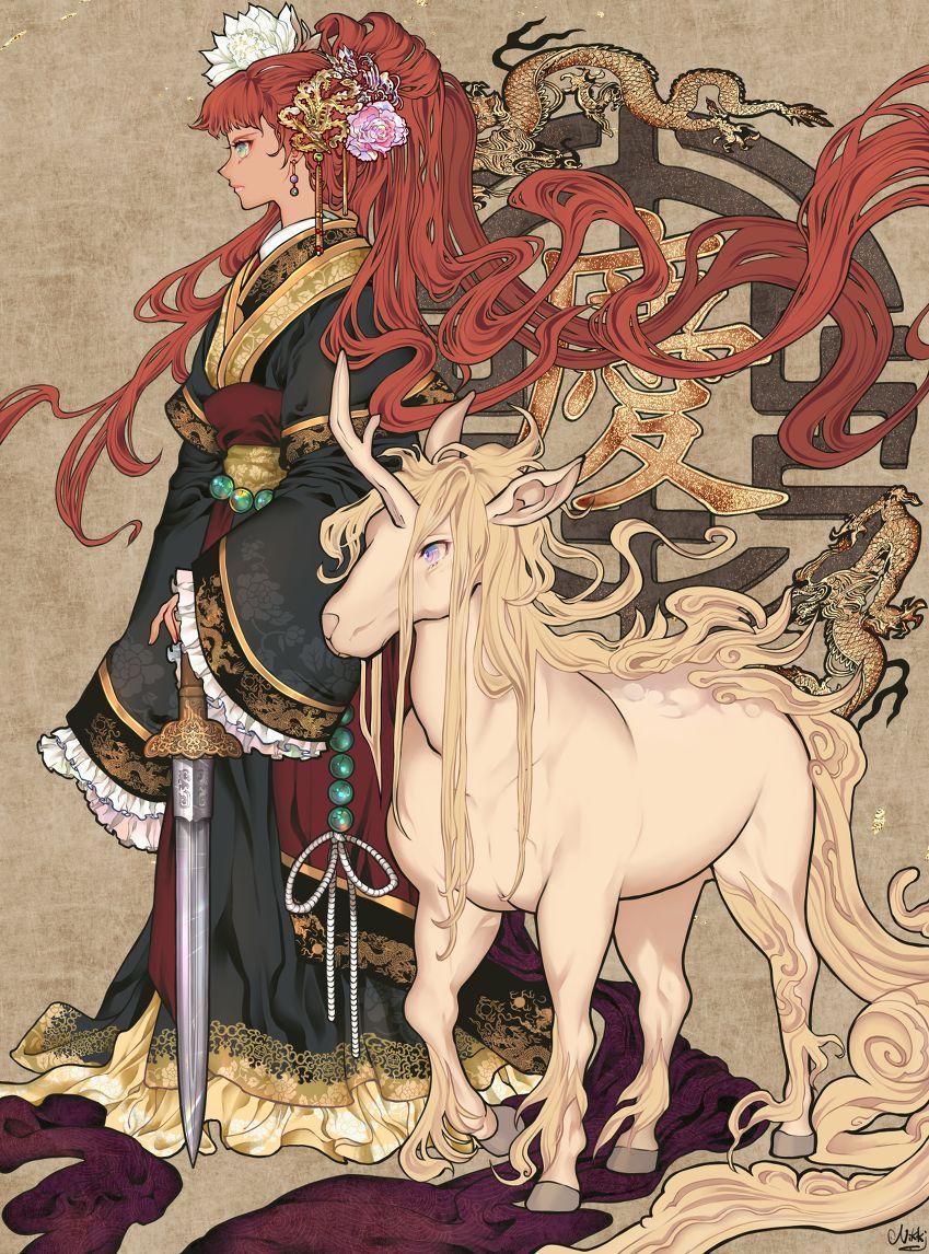 Fan Art of The Twelve Kingdoms