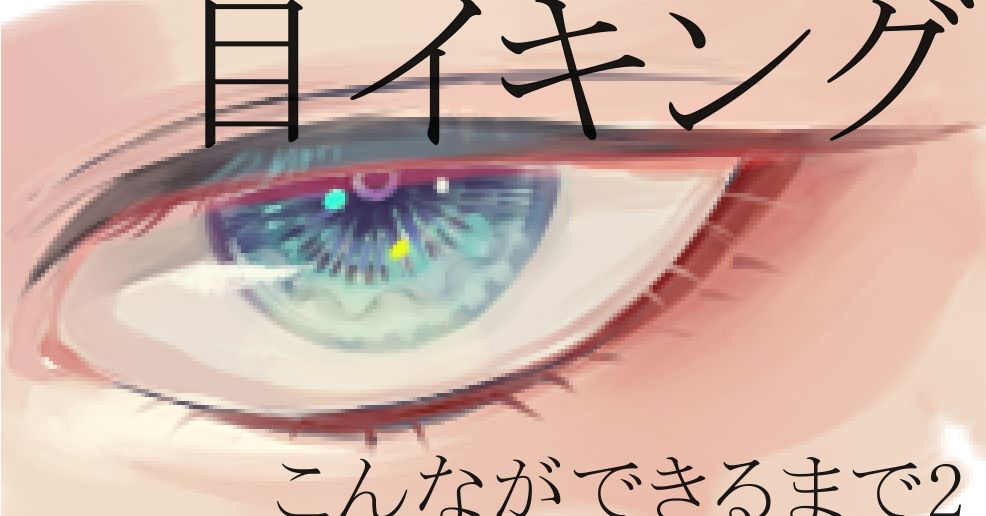 "Makes Eyes Pop with Colors and Highlights How to draw eyes, ""Shapes and tears"""