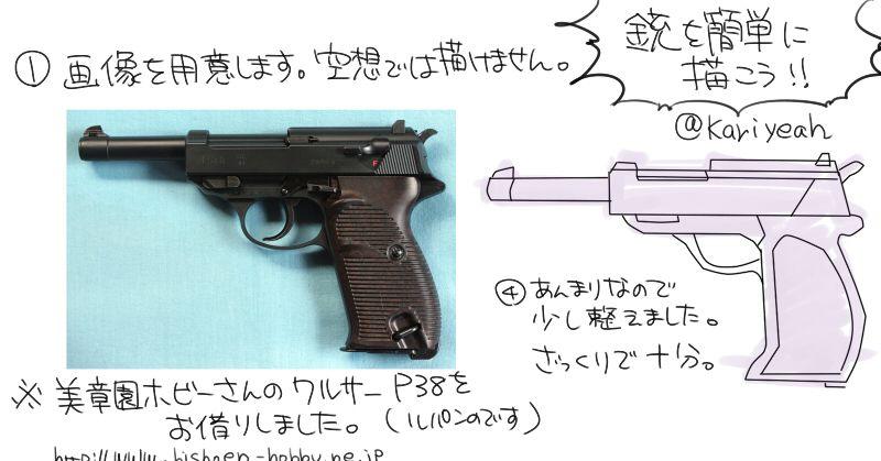 銃の描き方特集 構え方や握り方も 拳銃 ライフル リボルバー
