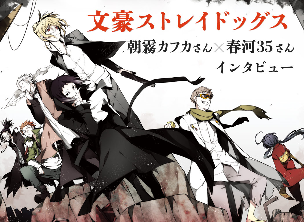 Bungou Stray Dogs - Behind the scenes of the character