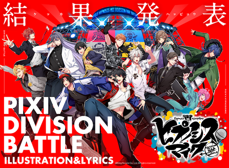Page: 3 - Hypnosis Mic pixiv DIVISION BATTLE Spotlight - Check out